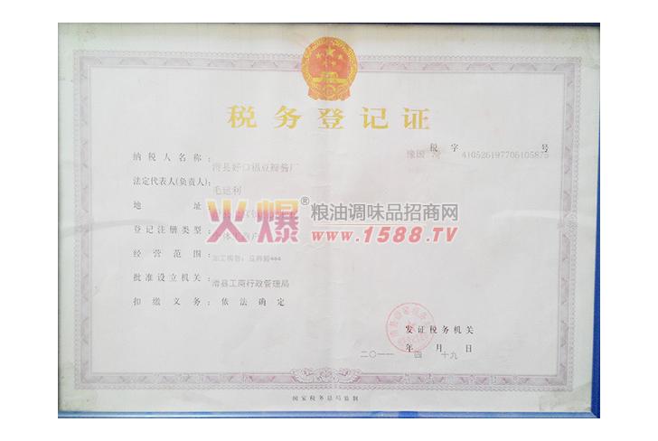 税务登记证-滑县好口福豆瓣酱厂