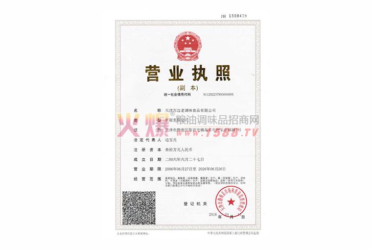 营业执照-老边香辣烧烤酱【110克】