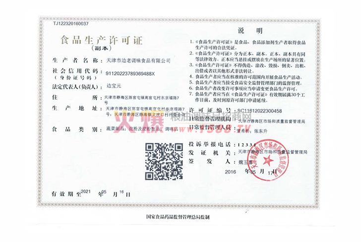 食品生产许可证-老边香辣烧烤酱【110克】