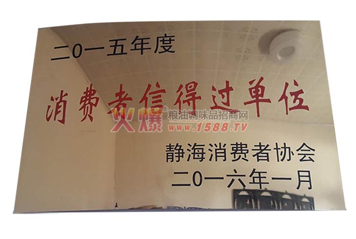 消费者信得过单位-老边香辣烧烤酱【110克】