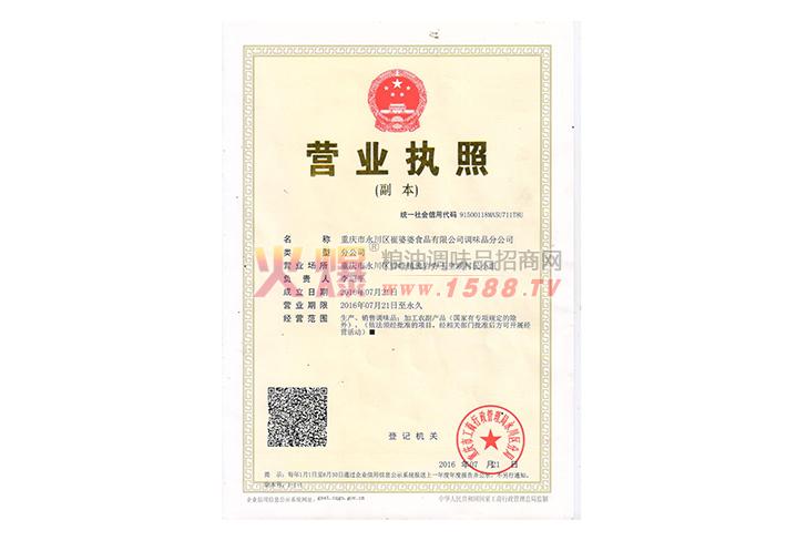 营业执照-重庆市永川区崔婆婆食品有限公司调味品分公司