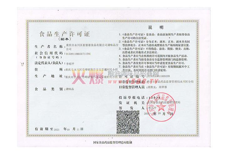 食品生产许可证-重庆市永川区崔婆婆食品有限公司调味品分公司