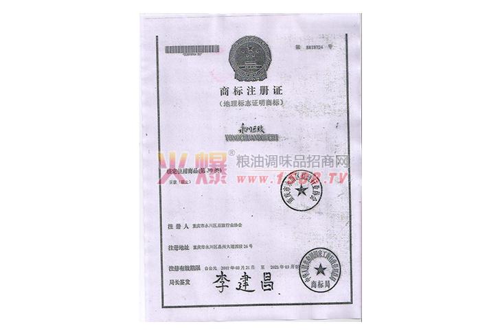 永川豆豉地理商标注册证-重庆市永川区崔婆婆食品有限公司调味品分公司