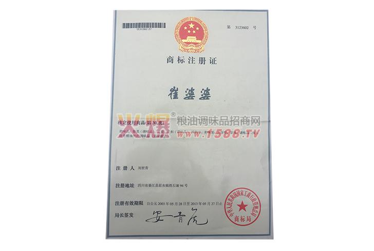商标注册证-重庆市永川区崔婆婆食品有限公司调味品分公司