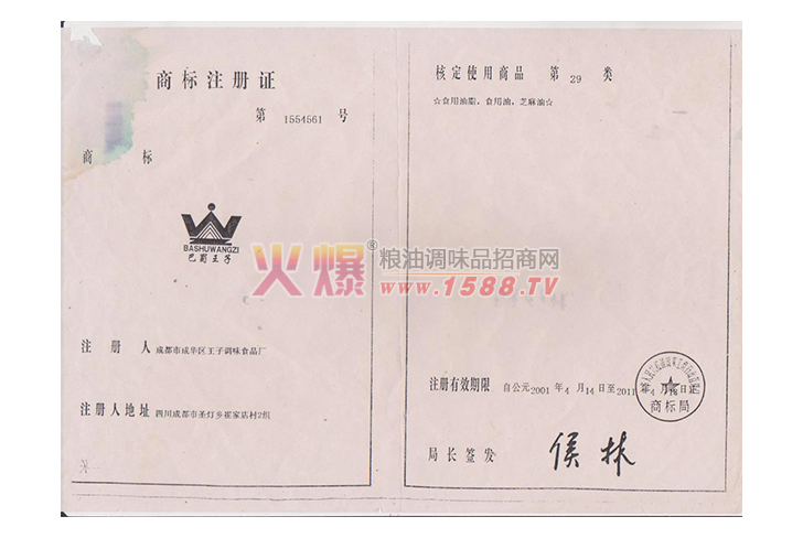 巴蜀王子商标注册证