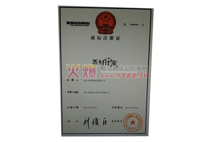 香村仕家商标注册证