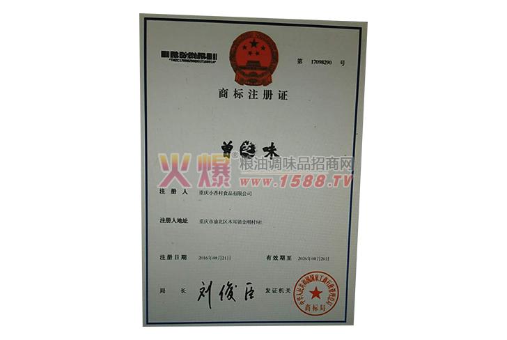 曾芝味商标注册证