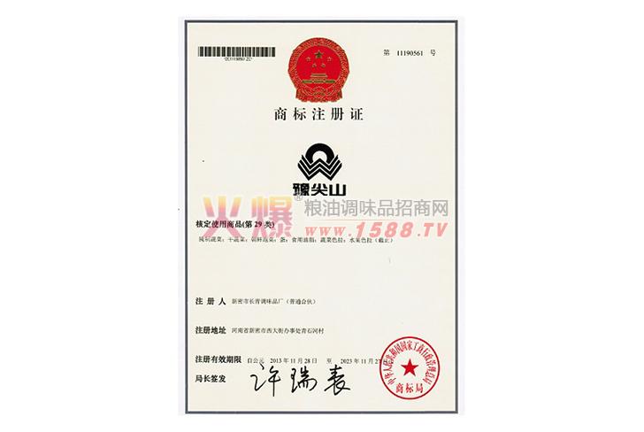 豫尖山商标注册证
