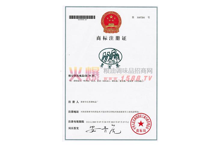 皇百界商标注册证