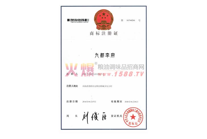 九都李府商标注册证-洛阳洛康食品有限公司(豫林醋业)