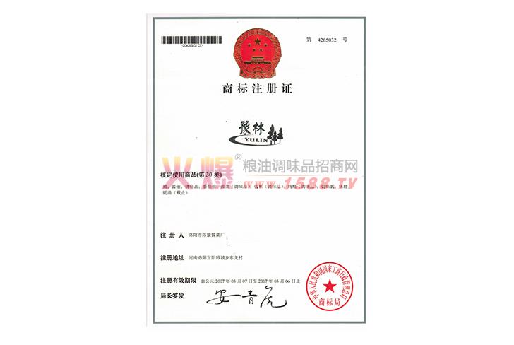 豫林商标注册证-洛阳洛康食品有限公司(豫林醋业)