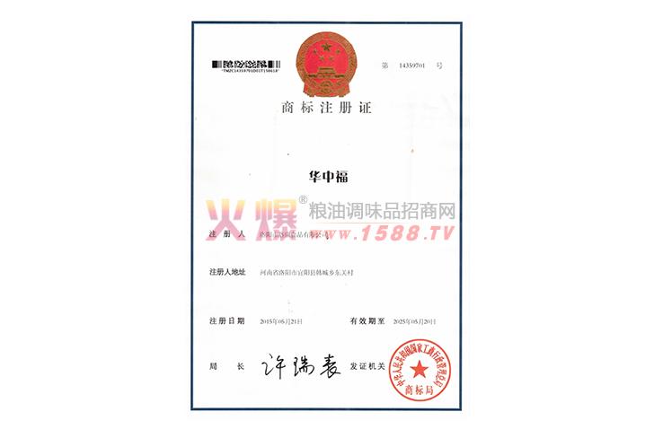 华中福商标注册证明-洛阳洛康食品有限公司(豫林醋业)