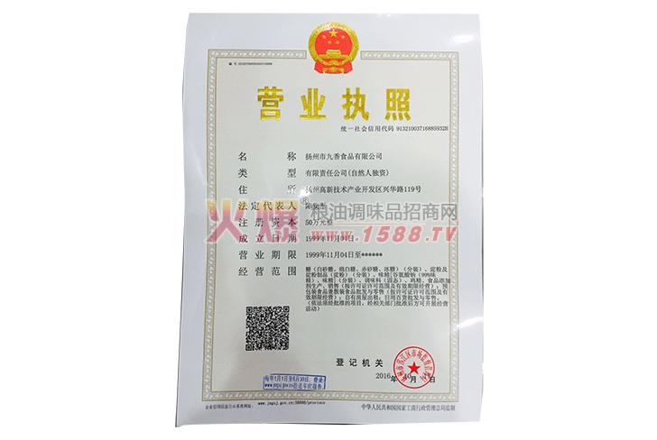 营业执照-扬州市九香食品有限公司