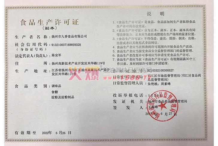 食品生产许可证-扬州市九香食品有限公司