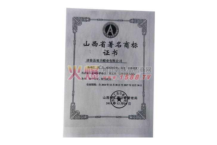 山西省著名商标证书-山西清徐旭丰醋业有限公司