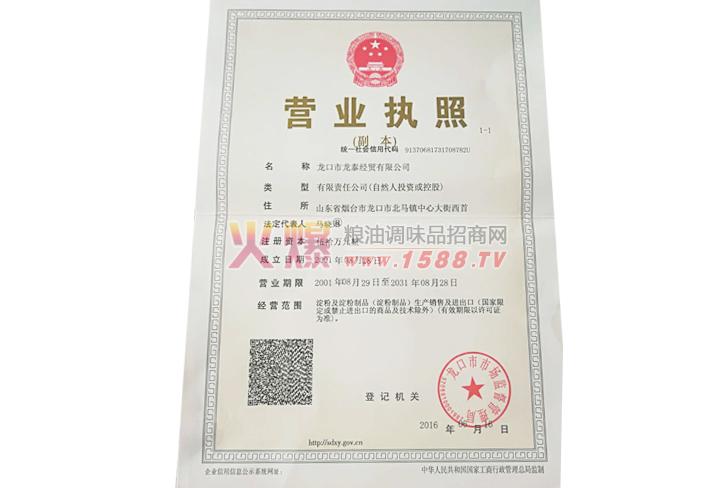 营业执照-龙口市龙泰经贸有限公司