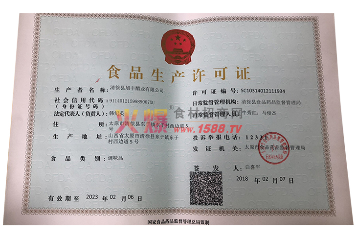 食品生产许可证-山西清徐旭丰醋业有限公司