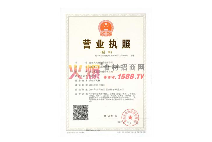 营业执照-青岛吴昊植物油有限公司