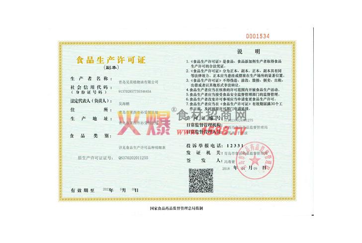 食品生产许可证-青岛吴昊植物油有限公司