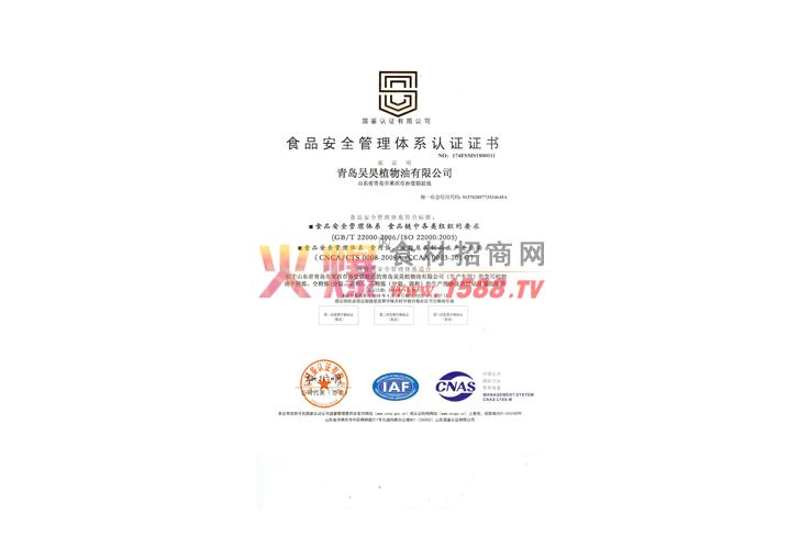 食品安全管理体系认证证书-青岛吴昊植物油有限公司