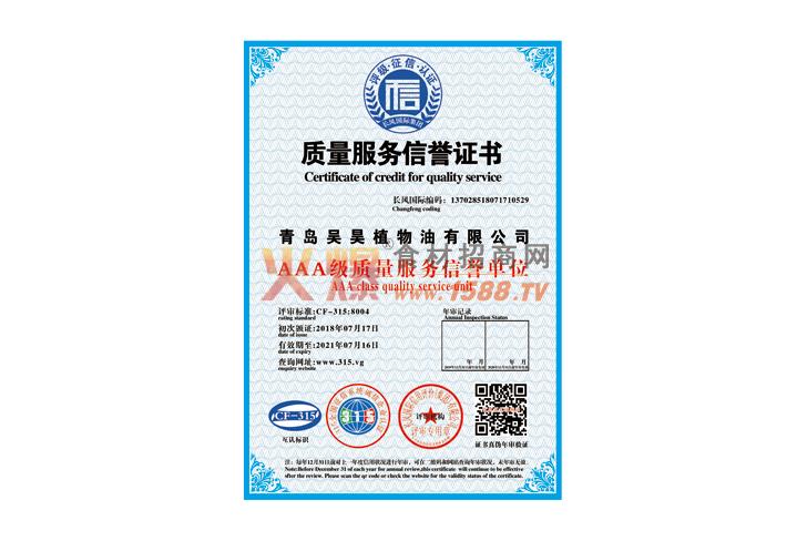 质量服务信誉证书-青岛吴昊植物油有限公司