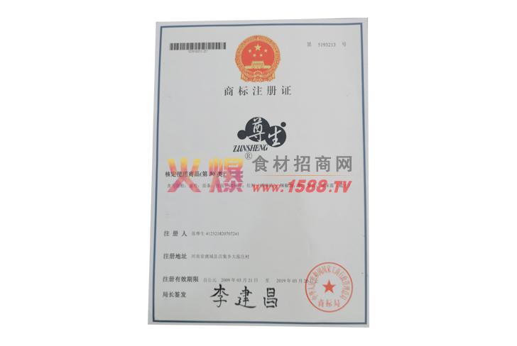 商标注册证(尊生)