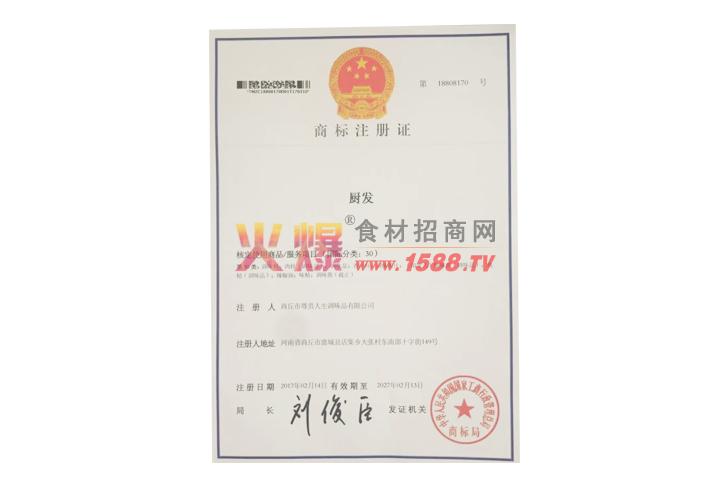 商标注册证(厨发)