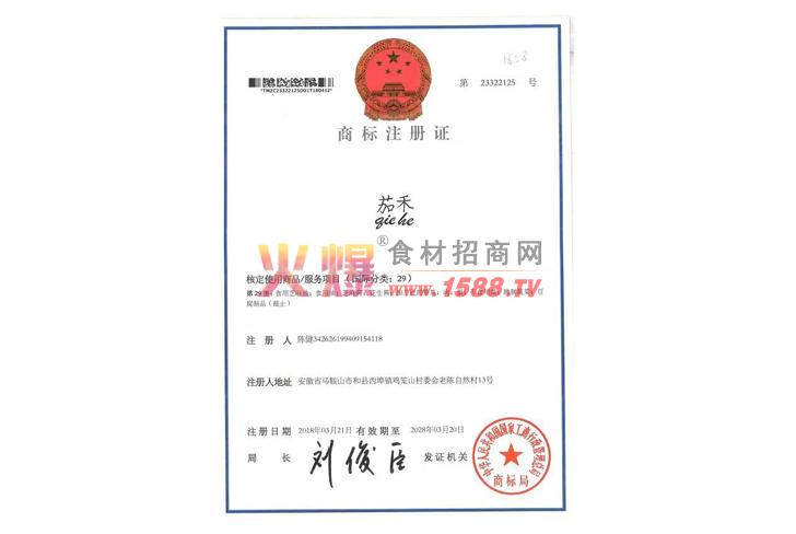 商标注册证(茄禾)