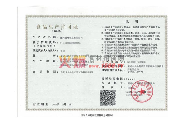 食品生产许可证-漯河益峰食品有限公司