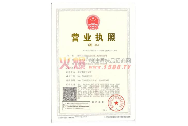 营业执照-绿源生物酸菜鱼海鲜汤1kg