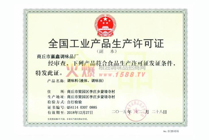 全国工业生产许可证-成都赢霸食品科技有限公司