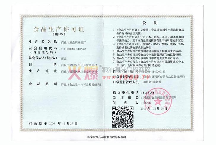 食品生产许可证-成都赢霸食品科技有限公司