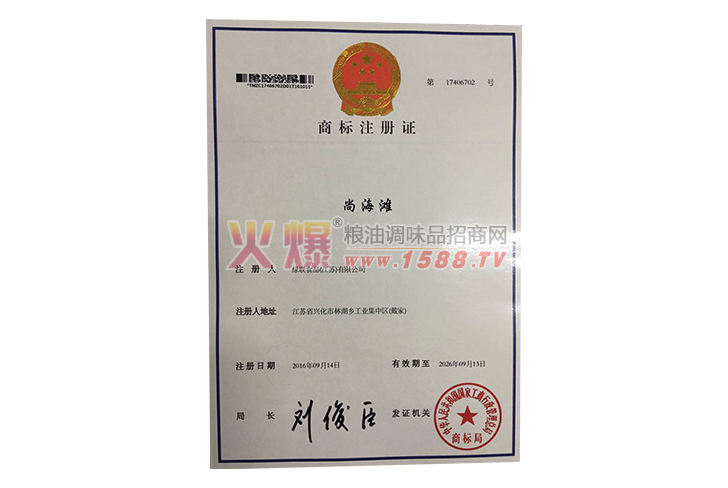 尚海滩商标注册证