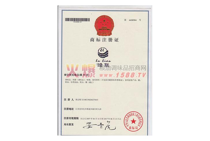 绿联商标注册证