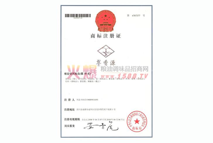 翠香源商标注册证
