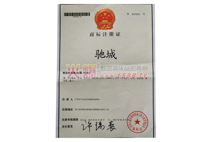 驰城商标注册证