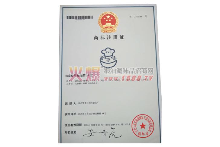 商标注册证-南昌味美佳调味食品厂