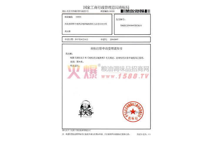 羊大爷商标注册申请受理通知书