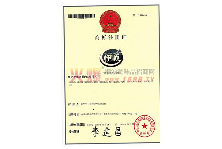 伊顺商标注册证