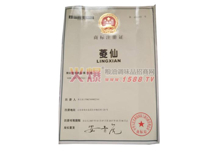 菱仙商标注册证