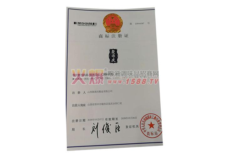 聚源庆商标注册证