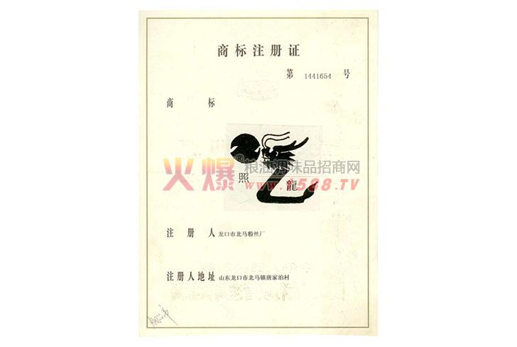 照龙商标注册证