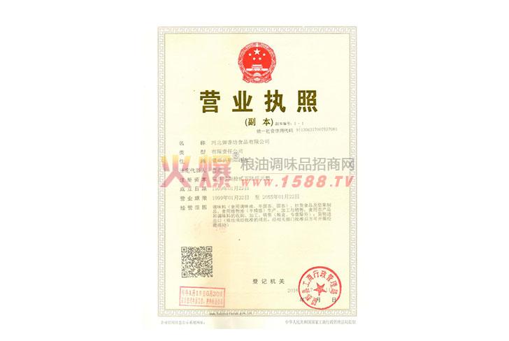 营业执照-河北御香坊食品有限公司