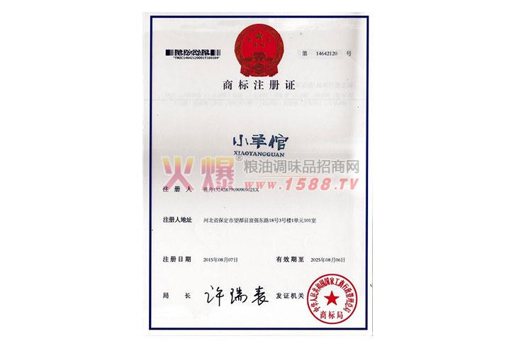 小羊倌商标注册证