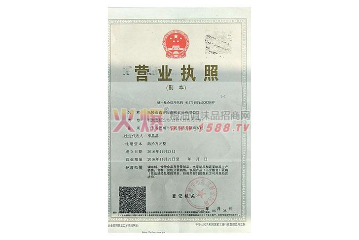 营业执照-乐陵鑫香园调味食品有限公司