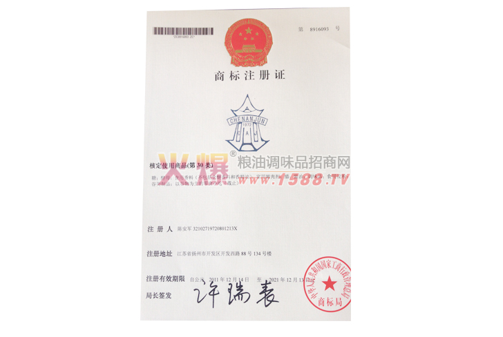 商标注册证-扬州市九香食品有限公司