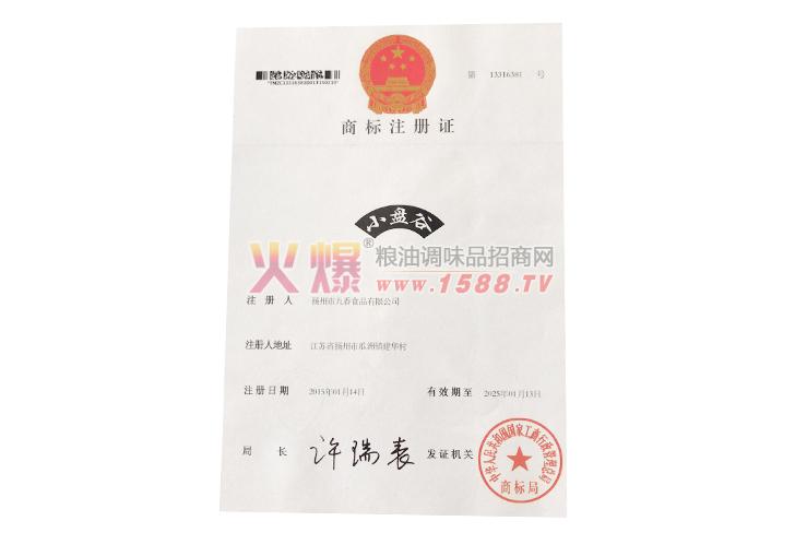 商标注册证-小盘谷-扬州市九香食品有限公司