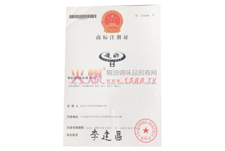 商标注册证-庭好-扬州市九香食品有限公司