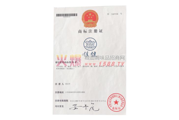 商标注册证-佳健-扬州市九香食品有限公司