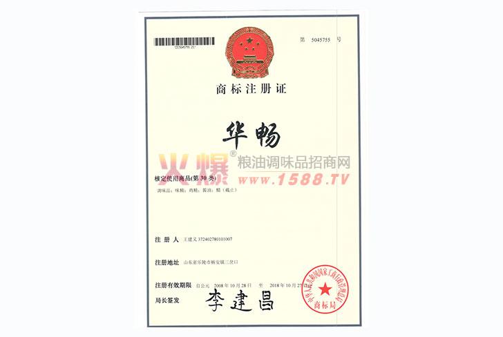 华畅商标注册证